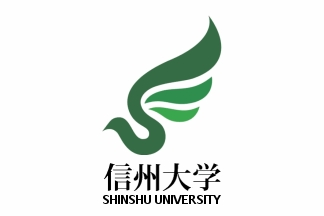 Shinshu University Students Visit ALCI Chico at Chico State - Shinshu Uni logo
